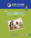 Smart Cat - Graded Chinese Readers (Level 1): I am your father