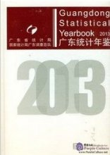 Guangdong Statistical Yearbook 2013