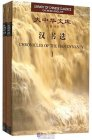Chronicles of the Han Dynasty (2 vols)