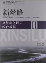 New Silk Road: Advanced Business Chinese II