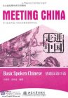 Meeting China: Basic Spoken Chinese (Chinese Edition)