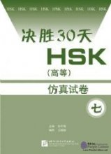 Simulated HSK Tests (Advanced) - vol.7