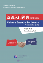 Chinese Essential Dictionary (Chinese-English)