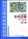 Classical Chinese Texbook vol.2 (Grade 3)