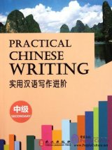 Practical Chinese Writing: Secondary