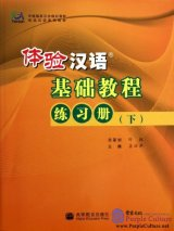 Experiencing Chinese - Elementary B Workbook