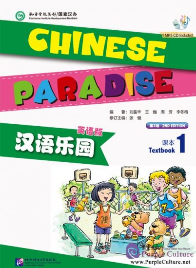 Chinese Paradise (2nd Edition) (English Edition) Vol 1 - Textbook (with MP3) - Click Image to Close