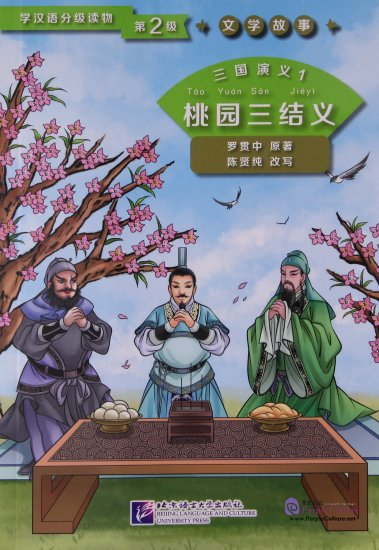 Graded Readers for Chinese Language Learners (Level 2 Literary Stories) Romance of Three Kingdoms (1) - Click Image to Close