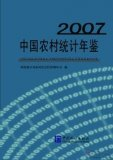 China Rural Statistical Yearbook 2007