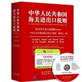 Customs Import And Export Tariff Of the People's Republic of China 2018 (with CD-ROM)