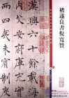 Chinese Famous Inscription Rubbing: Ni Kuan Zan by Chu Suiliang
