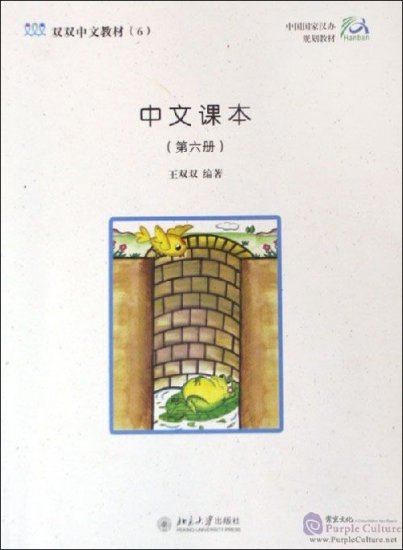Chinese Language and Culture Textbook 6 (with 2 Workbooks) - Click Image to Close