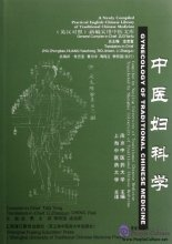 A Newly Compiled Practical English-Chinese Library of Traditional Chinese Medicine: Gynecology of Traditional Chinese Medicine