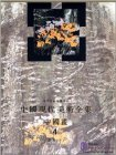 Complete Works of Chinese Arts: Collection of Modern Arts: Flowers and Birds 4