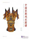 Photographic Encyclopedia of Traditional Beijing Opera Costumes