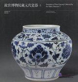 Porcelains of Yuan Dynasty Collected by the Palace Museum (2 vols)
