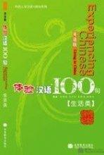 Experiencing Chinese 100 Sentences: Living in China (English edition) (with CD)