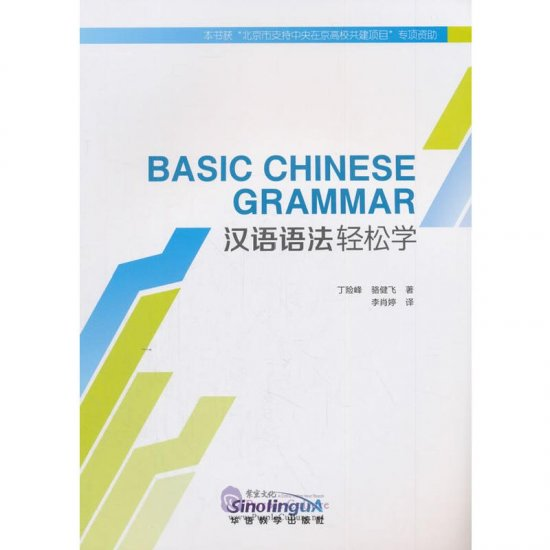 Basic Chinese Grammar - Click Image to Close