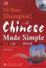 Nihao, Shanghai: Chinese Made Simple (with 1 CD)
