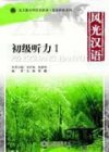 Feng Guang Han Yu - Primary Listening 1 (With 1 MP3)