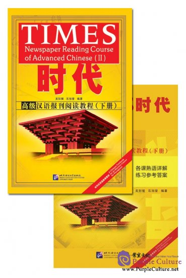 Times: Newspaper Reading Course of Advanced Chinese (II) - Click Image to Close