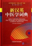 New Chinese-English Dictionary of Traditional Chinese Medicine (Second Edition)