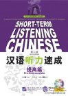 Short-Term Chinese Listening Pre-Intermediate - Textbook 2nd Edition