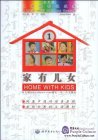 A Multi-skill Chinese Course: Home with Kids 1(Color Textbook+2DVDs)