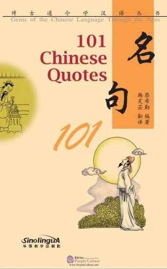 101 Chinese Quotes - Click Image to Close