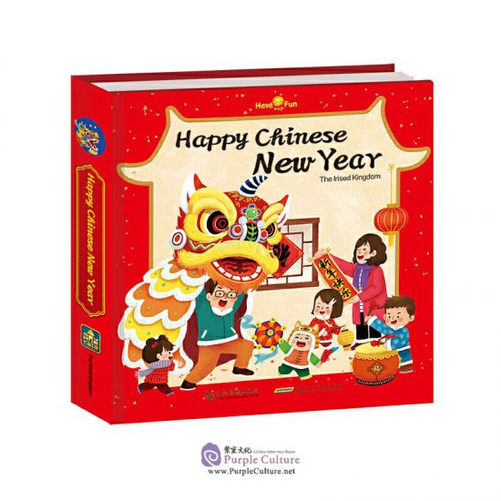 Happy Chinese New Year:The Irised Kingdom - Click Image to Close