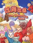 My First Chinese Storybooks: Animals: The Swimming Race