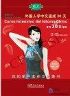 Newabc Chinese: Succeed in Learning Chinese in 30 days (Spanish version)