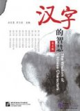The Wisdom of Chinese Characters (English Edition)