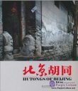 Hutongs of Beijing