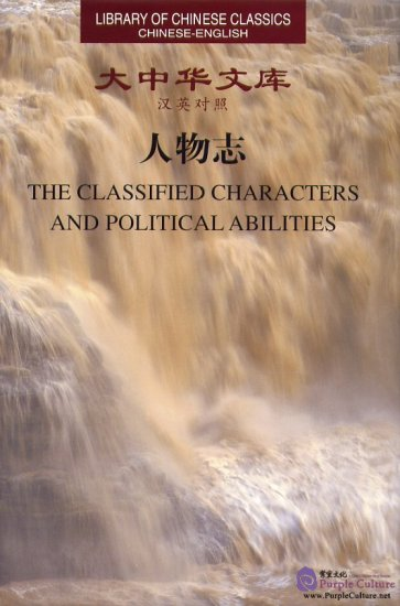 The Classified Characters and Political Abilities - Click Image to Close