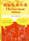I Too Can Speak Chinese (With MP3)