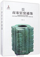 Highlights of Celadon: YueSouthern Song Offical Kiln Tongjian