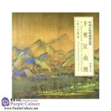 Selected Ancient Chinese Paintings: A Thousand Miles Landscape (Wang Ximeng [Song Dynasty])