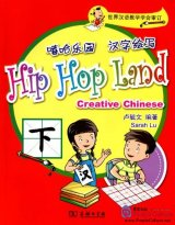Hip Hop Land: Creative Chinese Vol 2