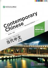 Contemporary Chinese (Revised Edition) - Teacher's book 2