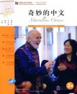 FLTRP Graded Readers 2A - Marvellous Chinese (with CD)