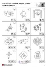 Theme Based Chinese Learning Activities for Kids – Chinese New Year