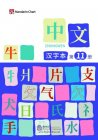 Zhong Wen / Chinese Textbook Vol 11 - Character Workbook