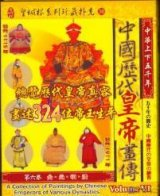 324 Chinese Emperors of Various Dynasties