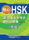 New HSK (Chinese Proficiency Test) Model Tests Level 5 (with 1 MP3)