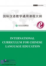 International Curriculum for Chinese Language Education (Revised Edition)