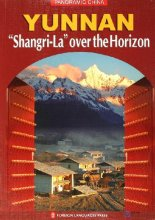"Panoramic China -- Yunnan: ""Shangri-La"" over the Horizon"