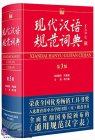 Modern Chinese Standardized Dictionary (The 3th Edition)