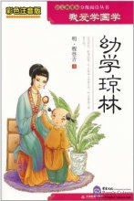 I Love Learning Guoxue: Children's Necessary Reading (Youxue Qionglin)