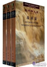 Records of Warring States Period (3 Vols)